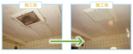 お風呂のクリーニング施工例